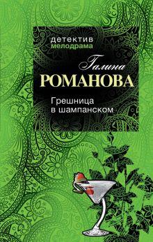 Романова Г.В. - Грешница в шампанском: роман обложка книги