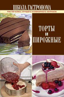 - Школа Гастронома: торты и пирожные обложка книги