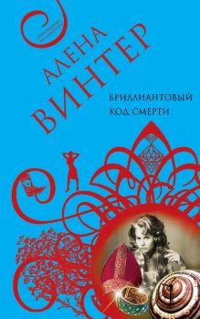Бриллиантовый код смерти: роман обложка книги