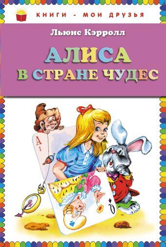 Алиса в стране чудес Кэрролл Л.