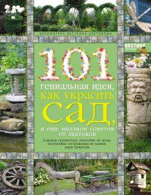 - 101 гениальная идея, как украсить сад, и еще миллион советов от знатоков обложка книги