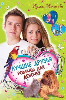 Молчанова И. - Лучшие друзья. Романы для девочек обложка книги
