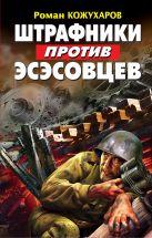 Кожухаров Р.Р. - Штрафники против эсэсовцев' обложка книги