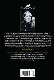 Обложка сзади Убить легко Агата Кристи