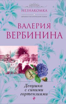 Вербинина В. - Девушка с синими гортензиями: роман обложка книги