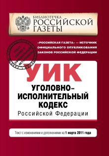 Обложка Уголовно-исполнительный кодекс РФ: с изм. и доп. на 1 марта 2011 г.