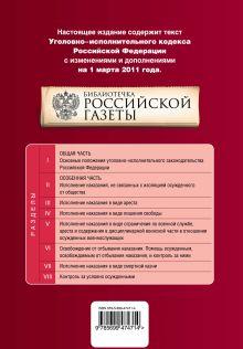 Обложка сзади Уголовно-исполнительный кодекс РФ: с изм. и доп. на 1 марта 2011 г.