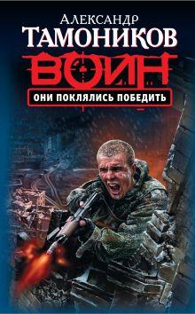 Тамоников А.А. - Они поклялись победить: роман обложка книги