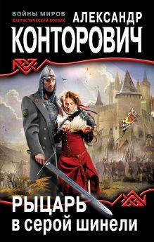 Конторович А.С. - Рыцарь в серой шинели обложка книги