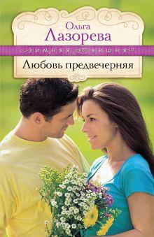 Любовь предвечерняя: роман обложка книги