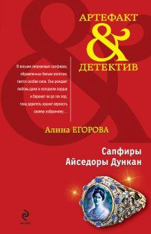 Обложка Сапфиры Айседоры Дункан: роман Егорова А.