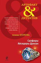 Егорова А. - Сапфиры Айседоры Дункан: роман' обложка книги