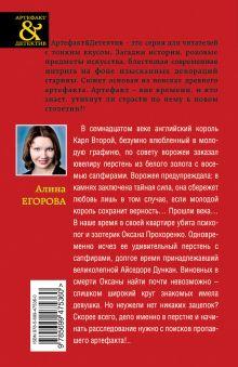 Обложка сзади Сапфиры Айседоры Дункан: роман Егорова А.
