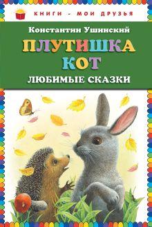 Ушинский К.Д. - Плутишка кот: любимые сказки (ст.кор) обложка книги