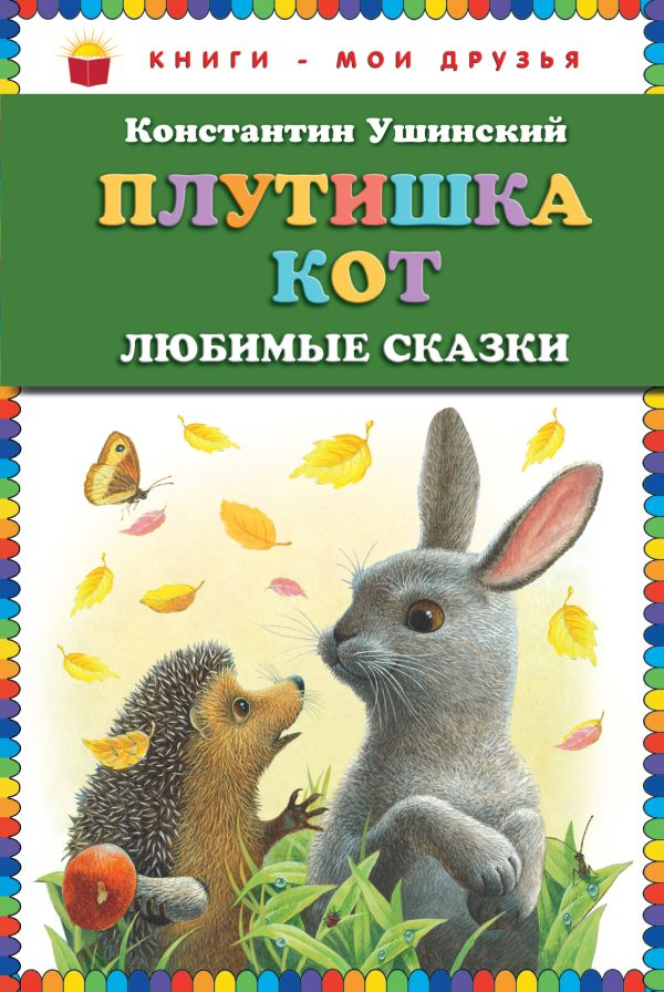 Плутишка кот: любимые сказки (ст.кор) Ушинский К.Д.