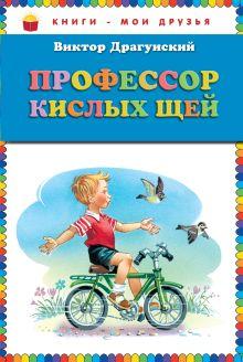 Профессор кислых щей (ст. изд.)