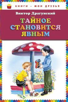 Драгунский В.Ю. - Тайное становится явным (ст.кор) обложка книги