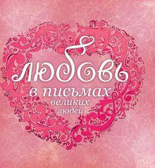 - Любовь в письмах великих русских людей обложка книги