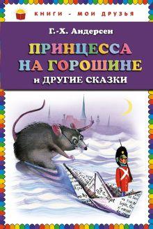 Принцесса на горошине и другие сказки (ст.кор) обложка книги