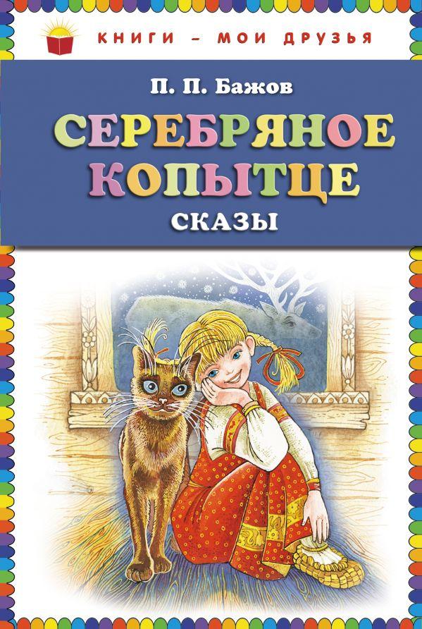 Серебряное копытце: сказы (ст.кор) Бажов П.П.