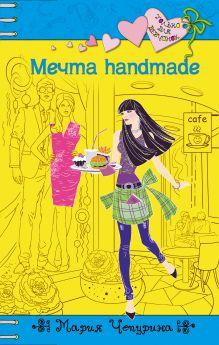 Чепурина М.Ю. - Мечта handmade: повесть обложка книги