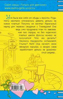 Обложка сзади Мечта handmade: повесть Чепурина М.Ю.