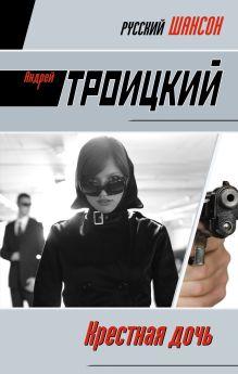 Троицкий А.Б. - Крестная дочь: роман обложка книги