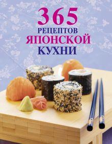 - 365 рецептов японской кухни обложка книги