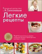 Селезнев А. - Легкие рецепты' обложка книги