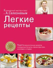 Легкие рецепты обложка книги