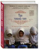 Мортенсон Г., Релин Д.О. - Три чашки чая' обложка книги