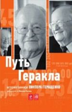 Путь Геракла: история банкира Виктора Геращенко, рассказанная им Николаю Кротову