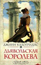 Калогридис Д. - Дьявольская королева' обложка книги