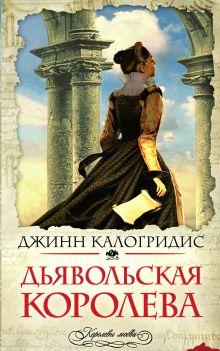 Дьявольская королева обложка книги