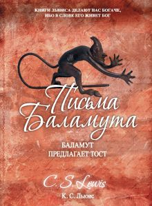 Письма Баламута обложка книги