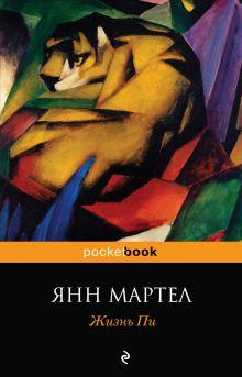 Жизнь Пи обложка книги
