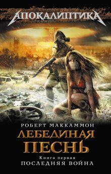 Лебединая песнь. Кн. 1: Последняя война обложка книги