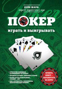 Дейв Ш. - Покер: играть и выигрывать обложка книги