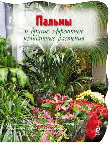 Обложка Пальмы и другие эффектные комнатные растения (Цветочная коллекция для сада и огорода. Вырубка (обложка))