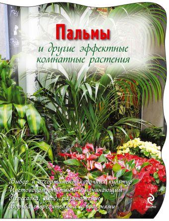 Пальмы и другие эффектные комнатные растения (Цветочная коллекция для сада и огорода. Вырубка (обложка))