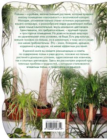 Обложка сзади Пальмы и другие эффектные комнатные растения (Цветочная коллекция для сада и огорода. Вырубка (обложка))