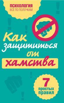 Петрова В. - Как защититься от хамства: 7 простых правил обложка книги