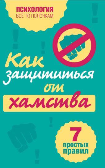Как защититься от хамства: 7 простых правил Петрова В.