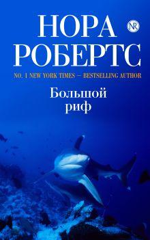 Робертс Н. - Большой риф обложка книги