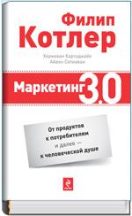 Маркетинг 3.0: от продуктов к потребителям и далее - к человеческой душе обложка книги