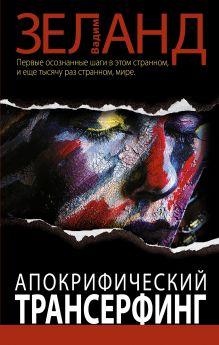 Апокрифический Трансерфинг. 2-е изд., испр. и доп. обложка книги