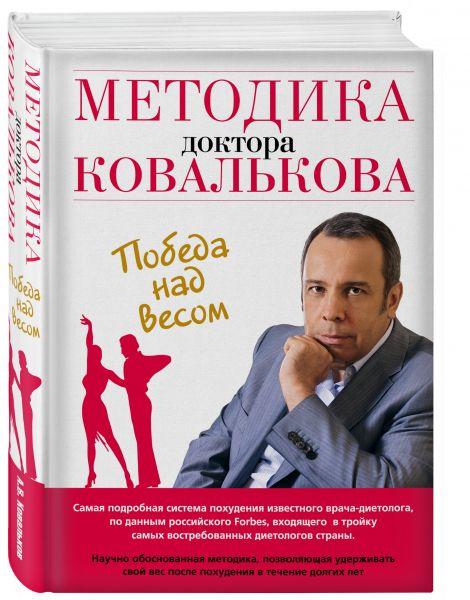 книга диетолог ковальков скачать