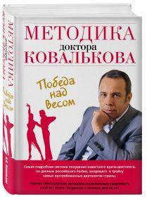 Ковальков А.В. - Методика доктора Ковалькова. Победа над весом обложка книги