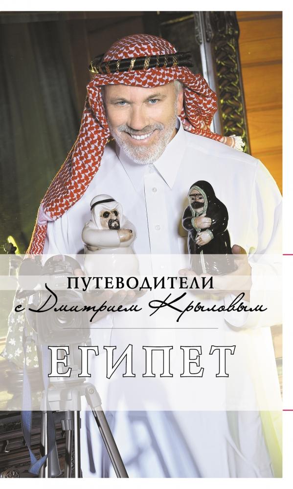 Египет: путеводитель. 2-е изд., испр. и доп. Крылов Д., Александрова А.
