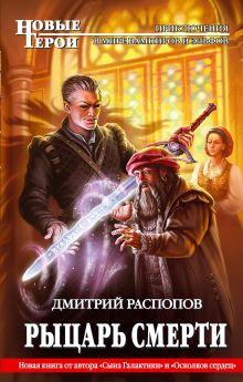 Рыцарь смерти обложка книги